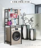 洗衣機置物架衛生間浴室陽台馬桶落地滾筒收納架儲物架上方儲物櫃 【快速出貨】YYJ