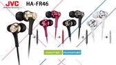JVC HA-FR46 (贈硬殼收納盒) 金屬機殼耳道式耳機 智慧型手機通話+ MIC 公司貨保固