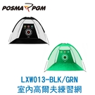 POSMA PGM 室內 高爾夫練習網 3M 黑色 LXW013-BLK3M