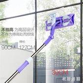 擦玻璃器伸縮桿雙面擦窗神器玻璃刷刮搽高樓清潔工具 JH957【衣好月圓】