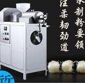 米粉機商用全自動酸辣粉創業設備多功能大型雲南米線機械免運 二度