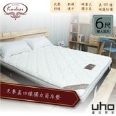 【UHO】卡莉絲名床-天夢-飯店專用Q床6尺雙人加大蜂巢式獨立筒床墊