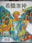 【書寶二手書T3/兒童文學_ZGL】希臘眾神_艾麗奇布蘭登堡