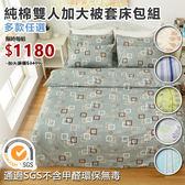 ※限時下殺↘【多款任選】特級天然100%純棉6x6.2尺雙人加大床包被套四件組*台灣製[SN]