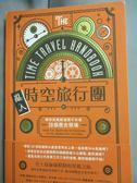 【書寶二手書T7/歷史_HHD】亂入時空旅行團:帶你完美路過兩千年來20個歷史現場_詹姆斯.威利