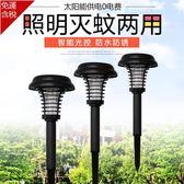 太陽能滅蚊燈戶外插地防水庭院花園電擊式驅蚊子物理殺蟲滅蚊神器