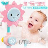 【UTmall】向日葵花灑 寶寶洗澡 戲水 玩具嬰兒童玩水水龍頭噴水男女孩 浴室玩具#315