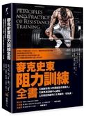 麥克史東阻力訓練全書—美國國家肌力與體能協會創辦人;美國奧運訓練...【城邦讀書花園】