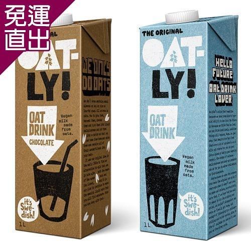 瑞典Oatly 原味/巧克力燕麥奶1000mlX3瓶 (2種口味任選)【免運直出】
