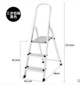 萬怡出口梯家用折疊梯鋁合金梯子輕便人字梯室內工程伸縮鋁梯扶梯【加寬踏板三步黑色】