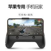 蘋果版專用匹配手機玩家吃雞神器刺激戰場全軍出擊絕地求生荒野行動  走心小賣場