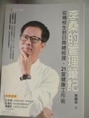 【書寶二手書T6/財經企管_NKR】李桑的管理筆記_李隆安