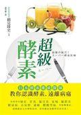 超級酵素:日本酵素權威醫師教你認識酵素,遠離病痛