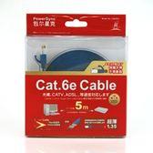 PowerSync 群加 CAT6E 次世代光纖網路超扁線 5M