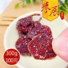 【譽展蜜餞】古早味糖仙楂 300g/100元