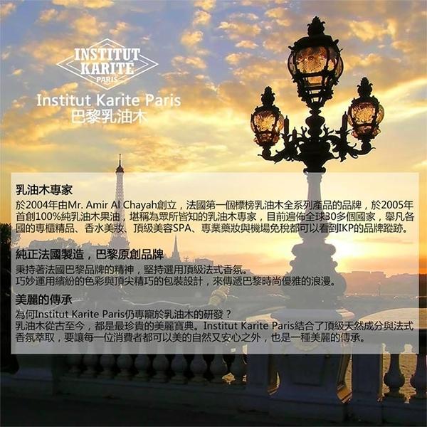 【Institut Karite PARIS IKP】巴黎乳油木 茉莉 植萃香氛液體皂 1000ml