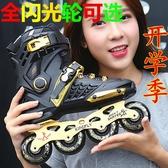 溜冰鞋成人平花鞋輪滑鞋成年全套