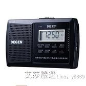 現貨 收音機 Degen/德勁 DE221校園調頻中波短波數顯鐘控DSP收音機 福利價! 【全館免運】