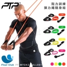 【PTP】阻力訓練 彈力繩隨身組 彈力繩 運動彈力繩 居家健身 PP-PTP 原價880元