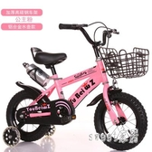 兒童腳踏車自行車3歲寶寶腳踏單車2-4-6歲男孩小孩6-7-8-9-10歲童車女孩 LR10824【Sweet家居】