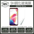 【MK馬克】OPPO R11s 6吋 9H鋼化玻璃保護膜 保護貼 鋼化膜 玻璃貼 玻璃膜 (非滿版膜) 免運費