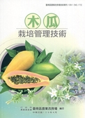 木瓜栽培管理技術