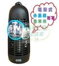 【paddy台菱牌】6W電擊式捕蚊燈 ADY-L200《刷卡分期+免運》