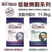 *KING*BEST BREED貝斯比低敏無榖系列犬配方 11.8kg 狗糧