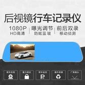 4.3寸金邊雙錄高清1080P雙鏡頭帶倒車影像機後視鏡行車記錄儀 潮流衣舍