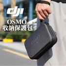 【原廠配件】穩定器 收納包 DJI 大疆 OSMO 靈眸 防摔 收納 保護盒 相機包 適用 OM3 Mobile 3