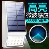 太陽能燈照明戶外新農村室外路燈超亮庭院燈防水花園 露露日記