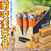 【zoo寵物商城】:GOODIES》寵物培根/雞肉/鮭魚/優格耐嚼型潔牙棒-1支
