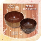 【珍昕】酸棗木日式質感木碗~2款尺寸(大/小)/原木碗/木碗/酸棗木/餐具容器