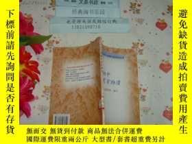 二手書博民逛書店罕見食物中的有害物質》文泉科學類50629-16Y119 高鶴娟