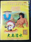 影音專賣店-P03-475-正版VCD-動畫【大禹治水】-