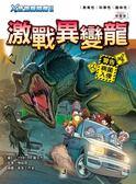 (二手書)X恐龍探險隊Ⅱ激戰異變龍