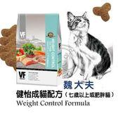 【培菓平價寵物網】美國VF魏大夫》健怡成貓雞肉+米配方-1.5kg
