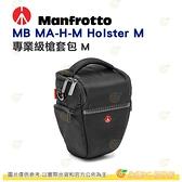 曼富圖 Manfrotto MB MA-H-M Holster M 專業級槍套包 M 正成公司貨 三角包 槍套 相機包