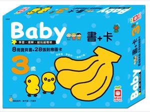 3歲baby 8書+28卡-引導國字認知,增加寶寶的語言力