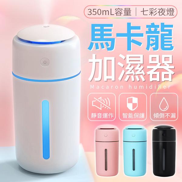 《機體輕巧!可無線使用》馬卡龍加濕器 香氛機精油 加濕機 水氧機 加濕器 香氛機 香薰