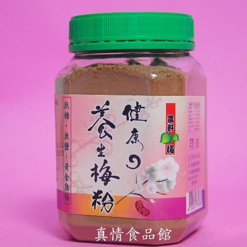 晨軒-養生梅粉150g