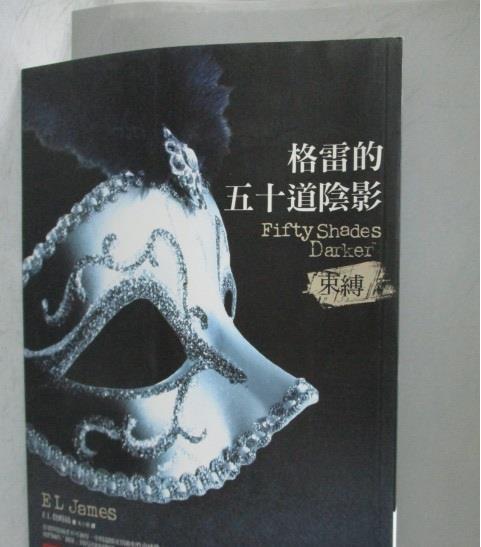 【書寶二手書T9/翻譯小說_NNS】格雷的五十道陰影II-束縛_EL詹姆絲