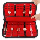 手錶收藏盒 20位旅行便攜手表收納包名表收藏盒家用手表柜臺展示擺攤用【快速出貨八折下殺】