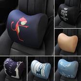汽車頭枕護頸枕靠枕頸枕記憶棉靠墊枕車內車載座椅頸椎枕用品四季(全館滿1000元減120)