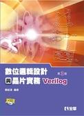數位邏輯設計與晶片實務(Verilog)(第三版)(附範例程式光碟)