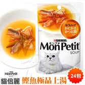 MonPetit 貓倍麗鰹魚極品上湯貓湯包-40gX24包