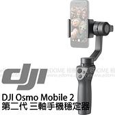 DJI 大疆 靈眸 OSMO Mobile 2 二代 三軸手機穩定器 (免運 總代理公司貨) 三軸穩定器 手機雲台