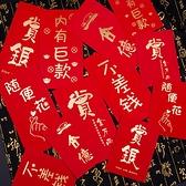紅包袋 文字紅包 燙金紅包 紅包 創意紅包袋 搞笑紅包貸 創意燙金紅包(1個) 【J028】生活家精品