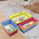 【珍昕】台灣製 吉米籃系列 顏色隨機(長約15.9-23.9cmx寬約9-15.9cm)/萬用籃/綜合籃/整理籃/置物籃