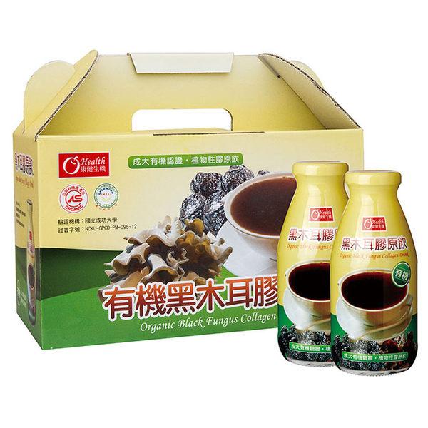 康健生機-黑木耳膠原飲-禮盒 8罐/盒